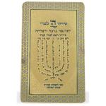 Protection Psaume 67 Shiviti