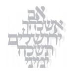 Lettres murales si je t'oublie Jérusalem