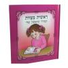 Sidour-livre de prière fille juive