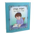 Sidour-livre de prière garçon juif