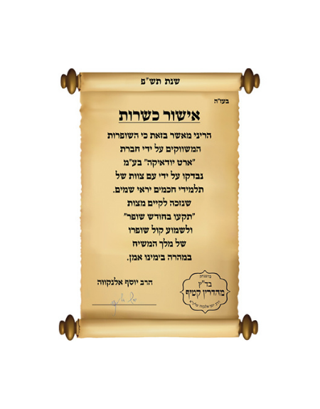 Certification cacherout shofar
