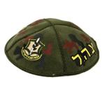 Kippa en daim-armée Israel Tshahal