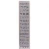 Mezouza- Inscription Shema Israël