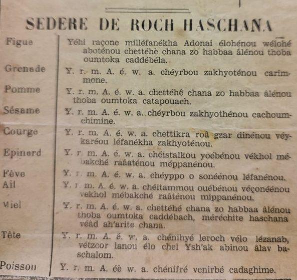 feuille de miel rosh ashana phonetique